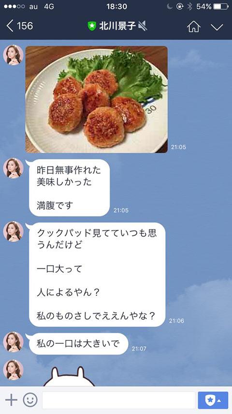 食べ方は汚い?けど料理上手な北川景子の可愛いLINEのトーク画像03