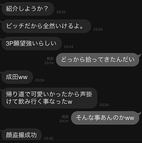 ナンパ成功したと自慢してる友達の会話画像02