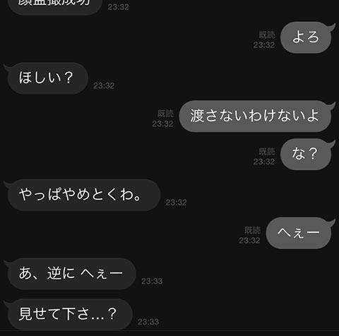 ナンパ成功したと自慢してる友達の会話画像03