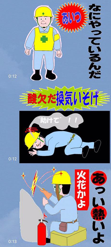 LINEスタンプ「工事現場の安全促進スタンプです!」の画像