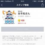 人気アニメ「おそ松さん」のLINEスタンプがついに販売開始!