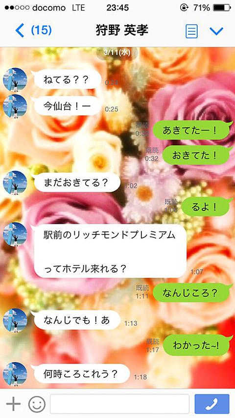 川本真琴と加藤紗里以外にも彼女がいた!?地元の彼女と会話するLINEのやりとり画像02