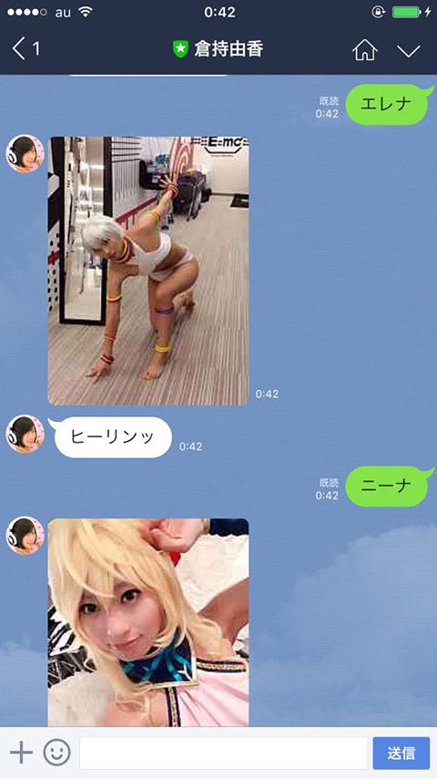 グラビアアイドルの倉持由香の公式アカウントが送ってくれるコスプレ画像03