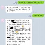 彼氏よりおそ松さんが好き!腐女子が彼氏に別れ話をするLINEの会話