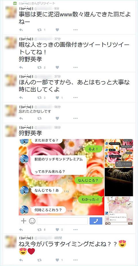 狩野英孝の地元の彼女が暴露するツイッター