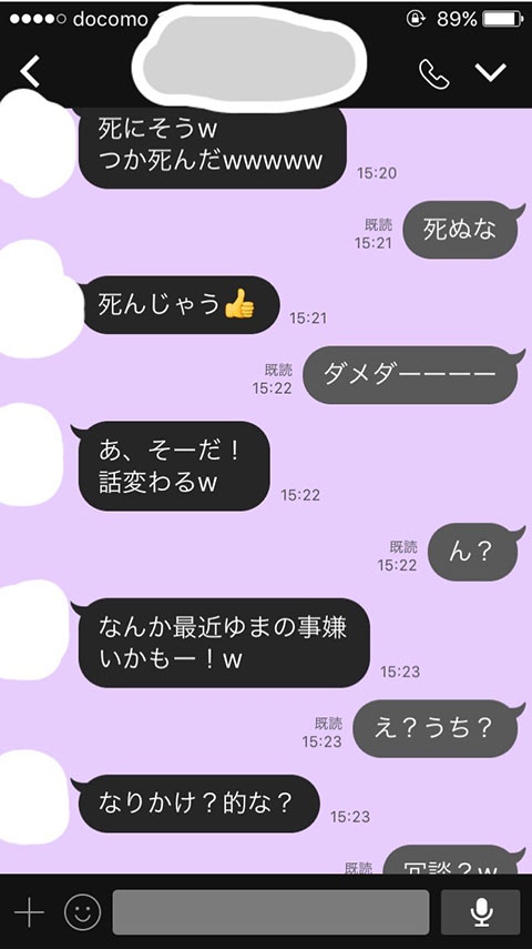 友達が突然裏切る!被害妄想が爆発しているLINEの会話画像01