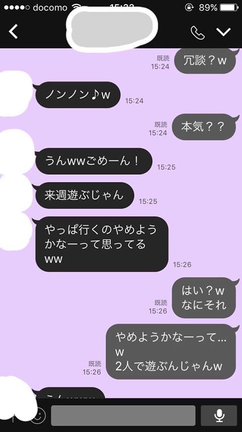 友達が突然裏切る!被害妄想が爆発しているLINEの会話画像02