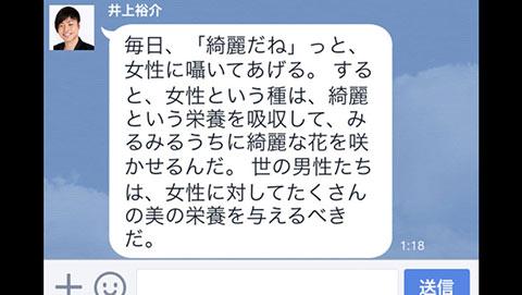 """女性の""""キレイ""""を語る井上さんのライン画像"""