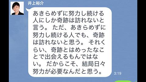 努力を語る性格イケメンの井上さんの名言画像