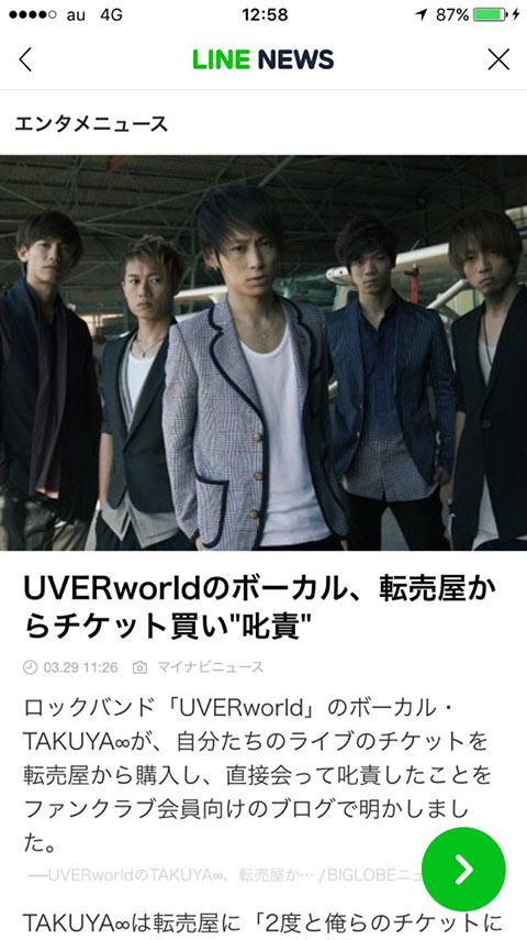 違法な転売屋や激怒したUVERworldのTAKUYA∞がカッコいいラインニュース画像01