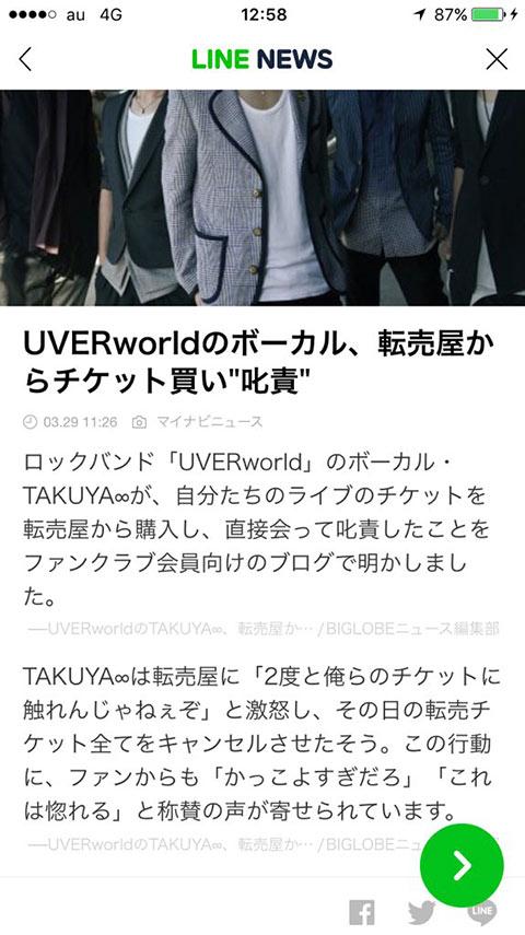 違法な転売屋や激怒したUVERworldのTAKUYA∞がカッコいいラインニュース画像02