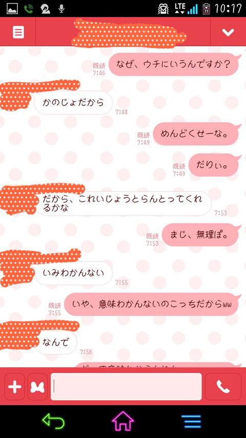 元カノが今の彼女にLINEで連絡してクビを突っ込むLINEトーク画像02