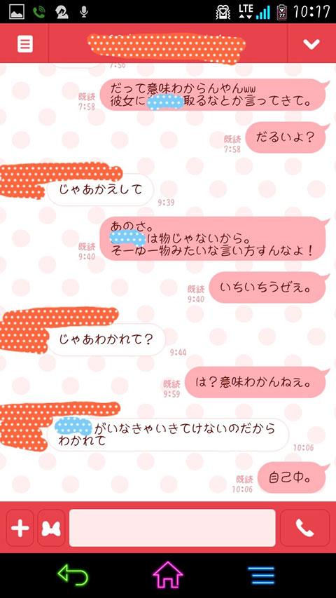 元カノが今の彼女にLINEで連絡してクビを突っ込むLINEトーク画像03