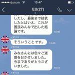 こんなEU離脱は嫌だwイギリスのEU離脱を表した加盟国のLINEのグルチャが面白い!