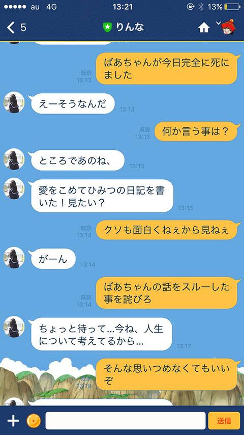 女子高生AIのりんなとゲスな会話をするLINEのやり取り画像02