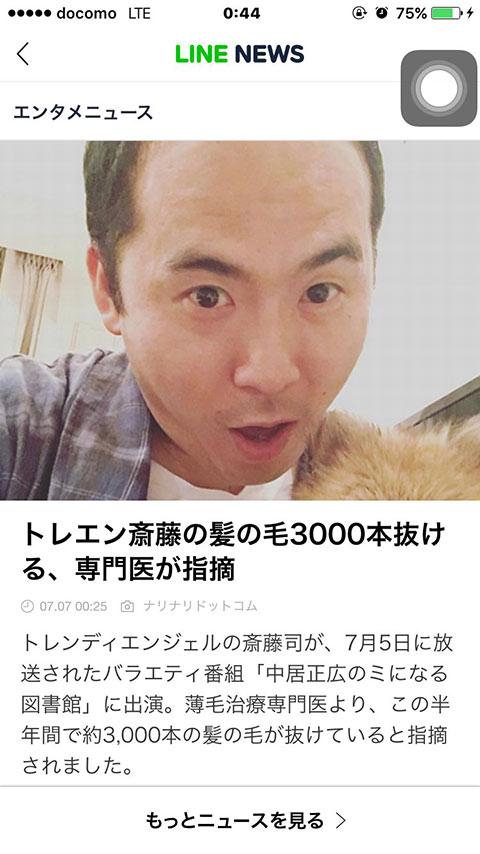 LINEニュースで取り上げられたトレンディエンジェル斎藤さんの記事