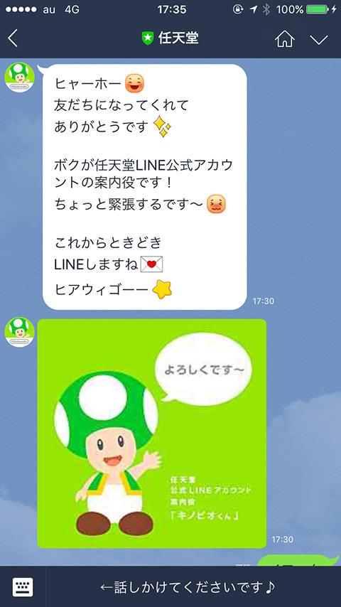任天堂の公式LINEアカウント
