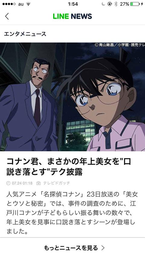 モテモテなコナン君が年上美女を口説くアニメがLINEニュースで話題にw