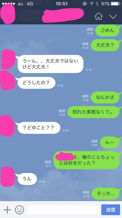 彼女に振られた理由を聞く元カップルのラインの会話の画像02