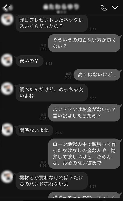 「金がない」を言い訳にする彼氏と会話するLINEのやり取り画像