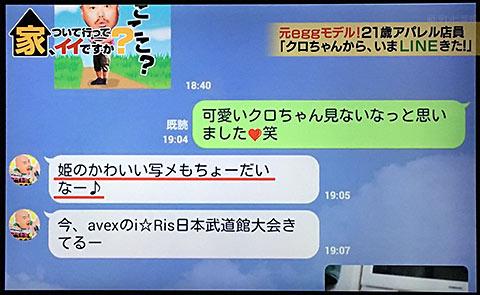 i☆Ris(アイリス)が好きなクロちゃんが一般人の女性とLINEをするトーク画像