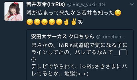 クロちゃんとi☆Ris(アイリス)のLINE画像01