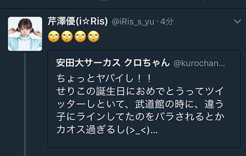 クロちゃんとi☆Ris(アイリス)のLINE画像02