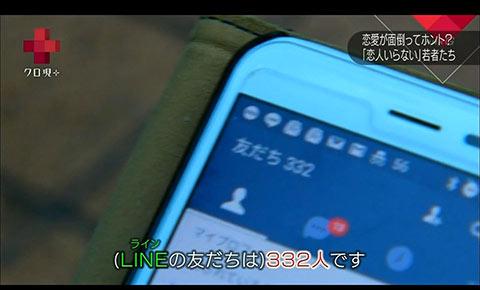 テレビで報道された大学生のLINEの友達の数がヤバイw03