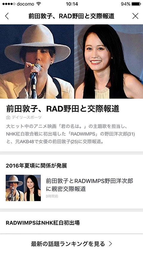 RADWINPSの野田洋次郎と元AKB48の前田敦子は付き合っている!?