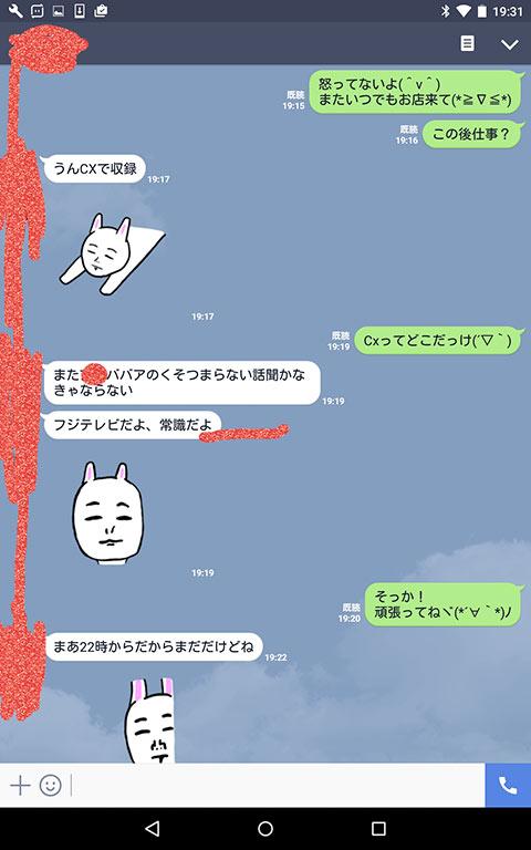 フジテレビにも出演する有名なお笑い芸人が浮気相手に話すLINEトーク画像02