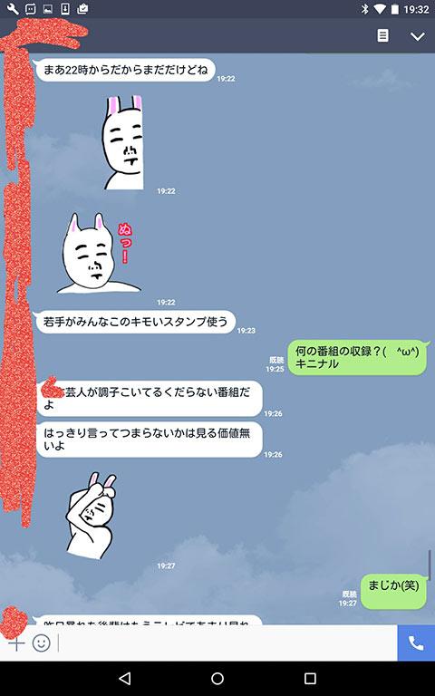 フジテレビにも出演する有名なお笑い芸人が浮気相手に話すLINEトーク画像03