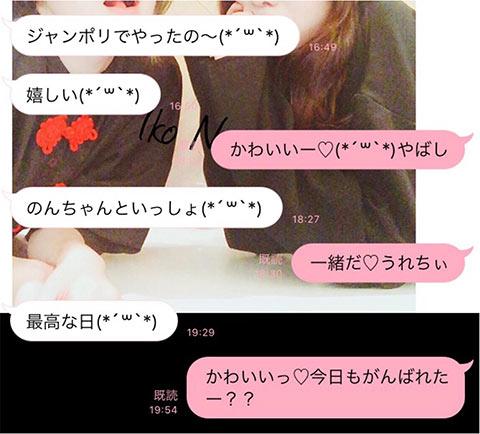 """""""いこのん""""の生駒里奈と前田希美が仲良く会話するLINEのやり取り画像02"""