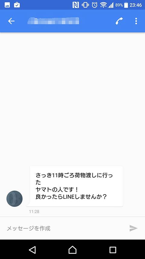 伝票の電話番号を勝手に使ってLINEを送るクロネコヤマトのドライバーとのLINE画像01