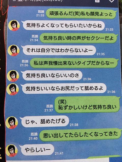 流出した東京03・豊本明長と濱松恵の不倫LINE画像02