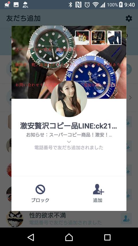 激安贅沢コピー品のLINEアカウントの画像01