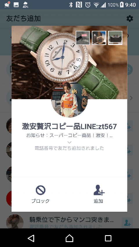 激安贅沢コピー品のLINEアカウントの画像02