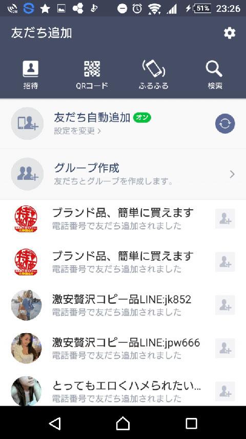 激安贅沢コピー品のLINEアカウントの画像04